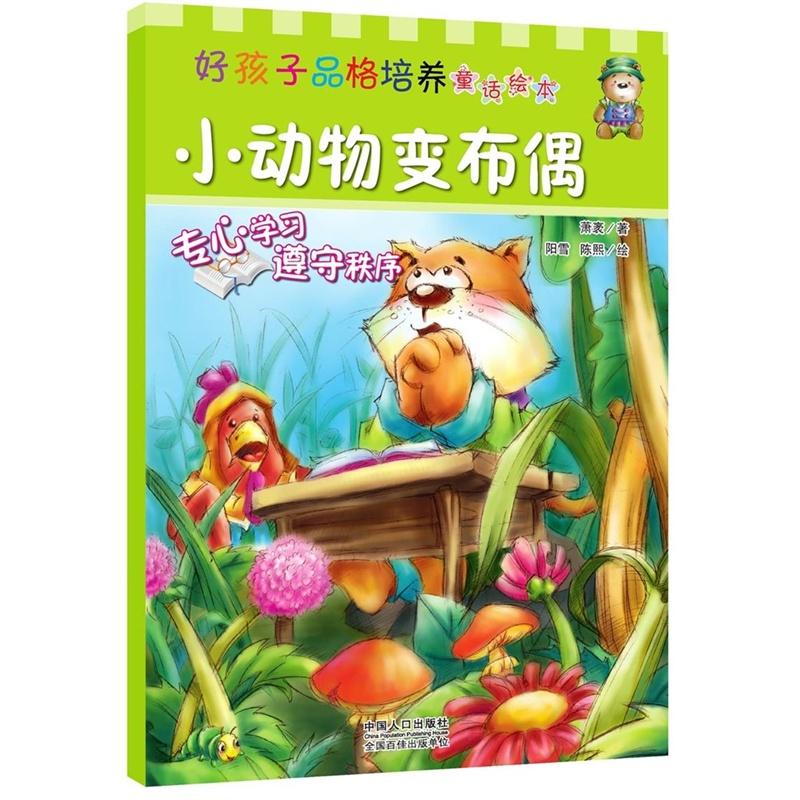 《小动物变布偶-好孩子品格培养童话绘本》(萧袤.)