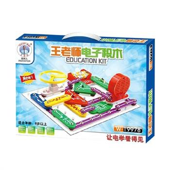王老师电子积木电子百拼儿童益智玩具w19978拼电路