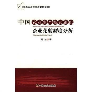 《中国农业生产经营组织企业化的制度分析