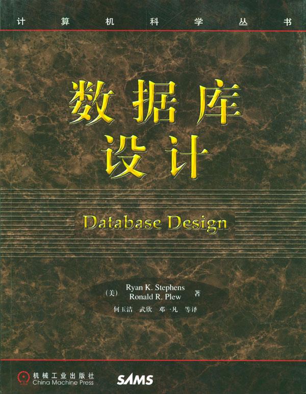 过时数据库的分析和重设计