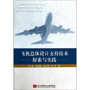 飞机总体设计支持技术探索与实践 刘虎//罗明强//田永亮//武哲