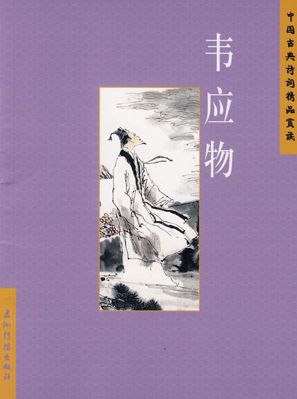 中国古典诗词名句_找:中国古典诗词名句大全-中国古典诗词名句