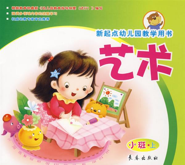 艺术(小班上册)新起点幼儿园教学用书