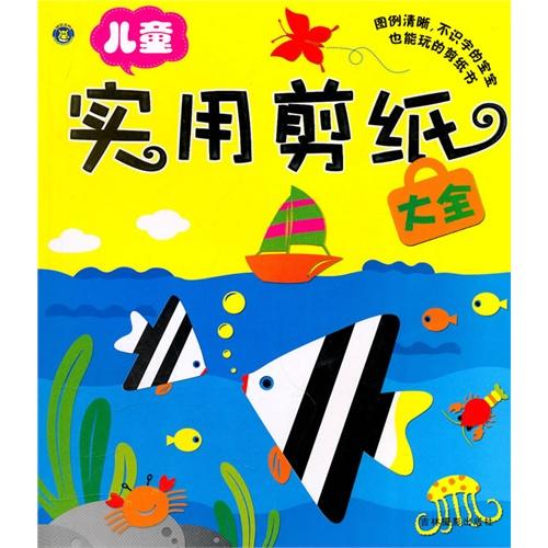 儿童剪纸蝴蝶步骤图片简单易懂