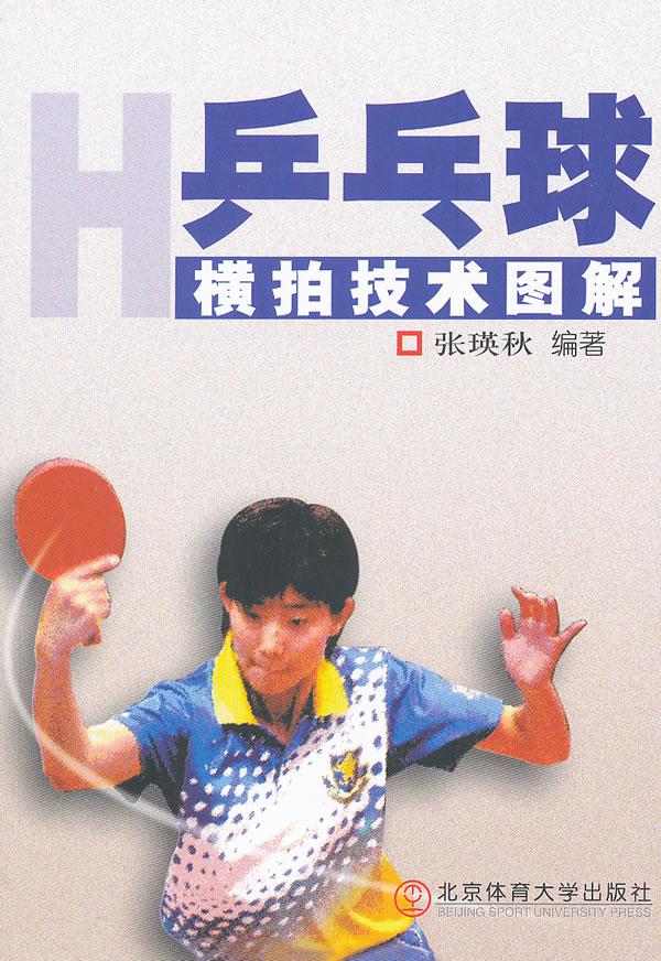 乒乓球横拍技术图解/张瑛秋