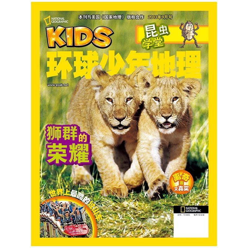 《环球少年地理(2013第三季度)共2册》