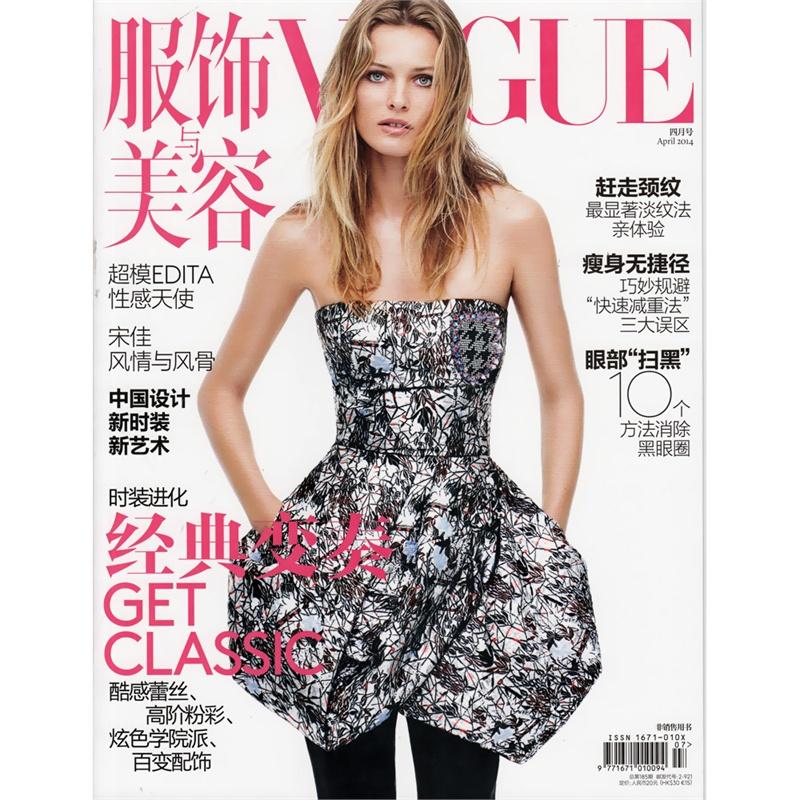 vogue服饰与美容杂志2014年4月 经典变奏