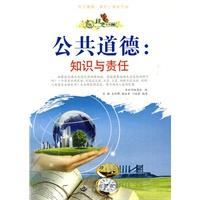 《绿色未来丛书:公共道德.知识与责任》封面
