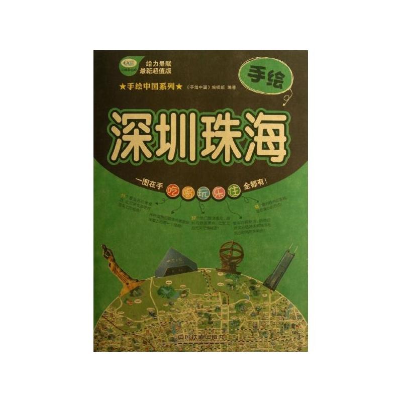 《手绘深圳珠海(最新超值版)