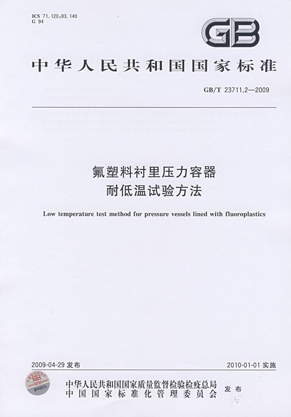 《氟塑料衬里压力容器   耐低温试验方法》电子书下载 - 电子书下载 - 电子书下载