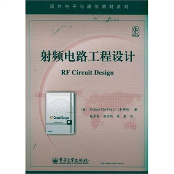 《射频电路工程设计 鲍景富》鲍景富