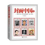 封面中国1——美国《时代》周刊讲述的故事(1923-1946)(美国人语境中的中国故事,社会大转型、大动荡中的历史事件和风云人物,还原一段惊心动魄的历史)