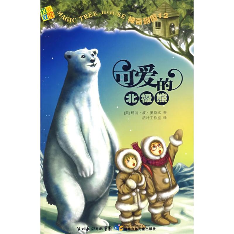 神奇树屋12·可爱的北极熊