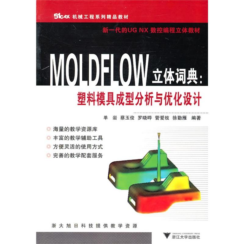 《MOLDFLOW立体中小:塑料模具成型设计与优机械词典分析行业分析图片