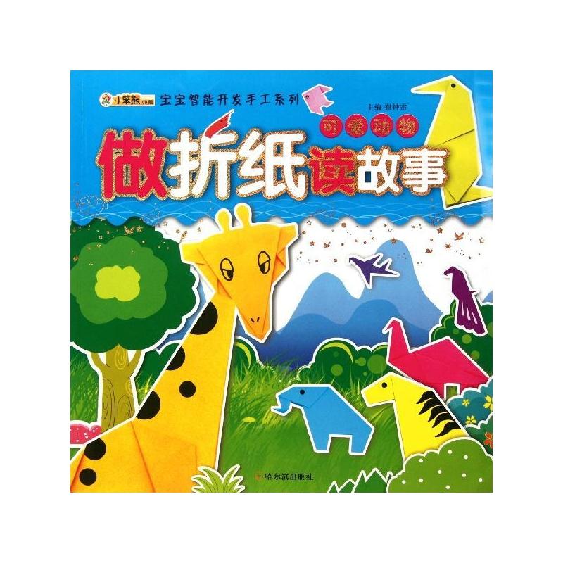 做折纸读故事:可爱动物(注音版)