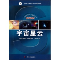科学素质丛书