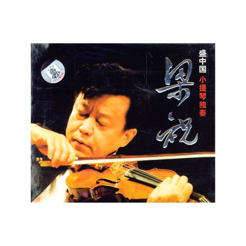 梁祝-盛中国小提琴独奏(cd)