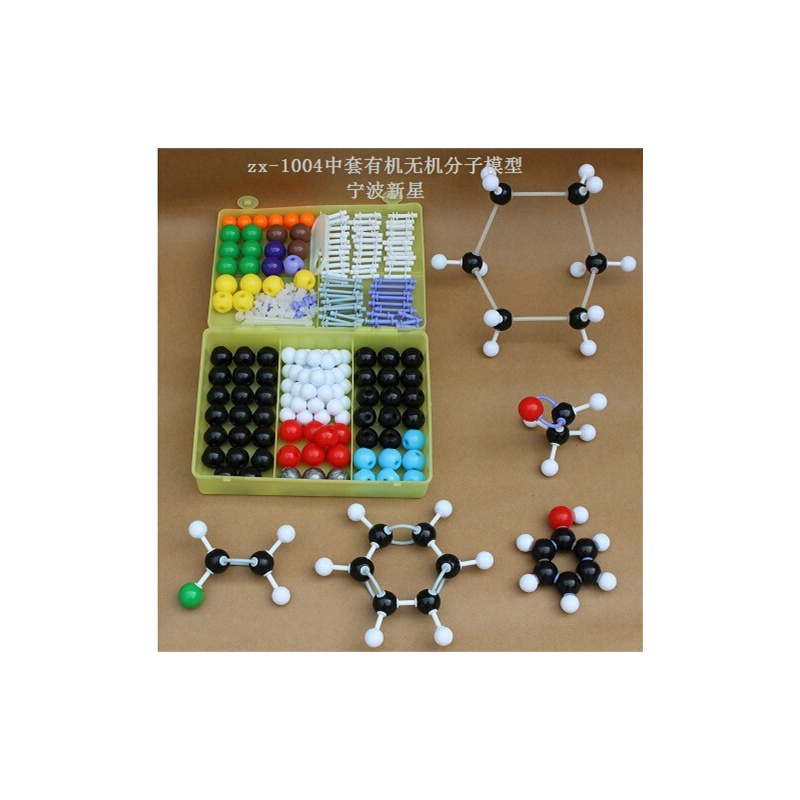 【京潮港中学化学有机分子结构模型办公文具】中学有