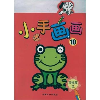 动物篇2 小手画画 崔磊,齐方源,刘宇佳