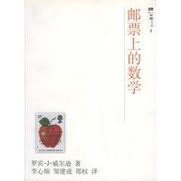 《邮票上的数学――八面风丛书》封面
