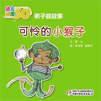 幼儿画报30年精华典藏·可怜的小猴子(多媒体电子书)图片