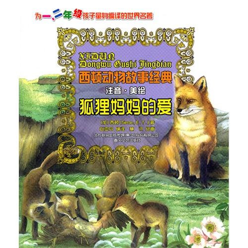 7 更新时间: 2012-11-21 20:40:43 动物酷小说:冒险小老鼠(注音版)