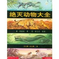 《绝灭动物大全精》封面