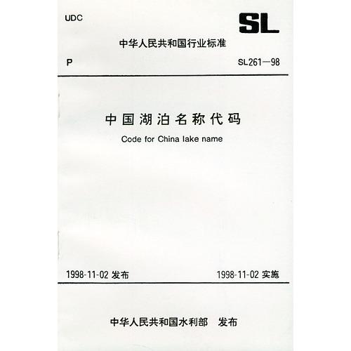 中国湖泊名称代码 SL261