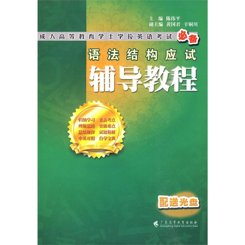 《语法结构应试辅导教程》陈伟平