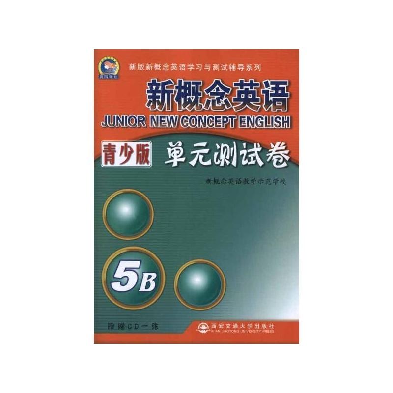 【新概念英语单元测试卷青少版5B 新概念英语