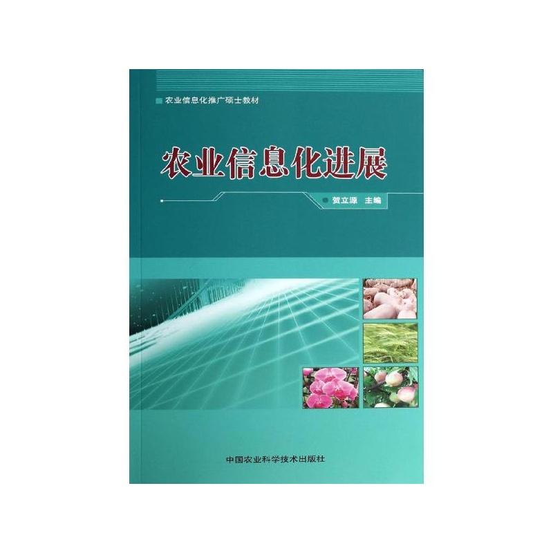 70 智慧农业——信息通信技术引领绿色 3 56.