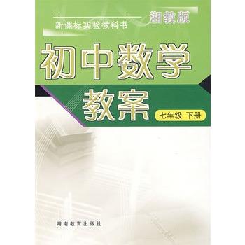 初中数学教案:七年级下册(湘教版)新课标实验教科书