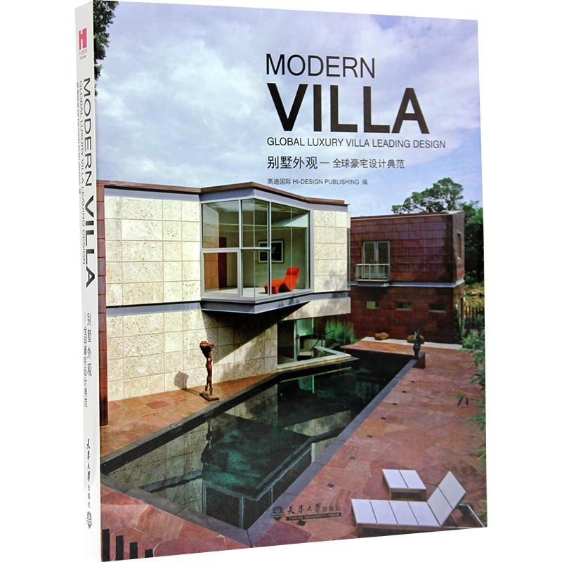 别墅外观 全球豪宅设计典范 现代别墅 建筑景观 住宅建筑设计书籍