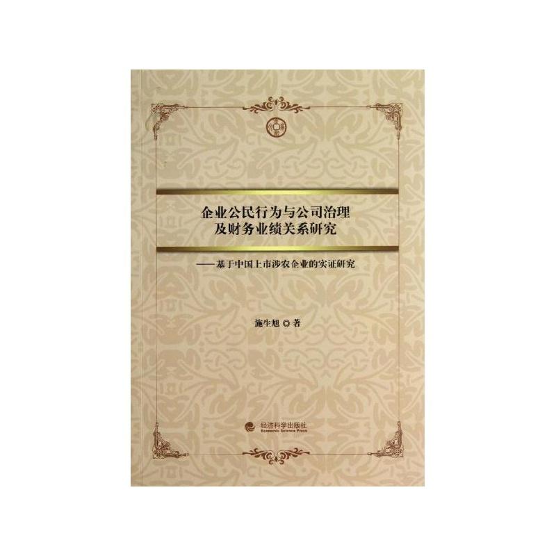 《企业公民行为与公司治理及财务业绩关系研究:基于
