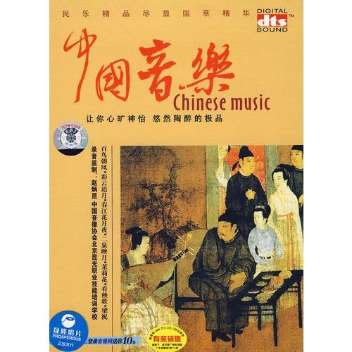 中国音乐 百鸟朝凤 5
