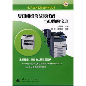 复印机维修故障代码与电路图宝典