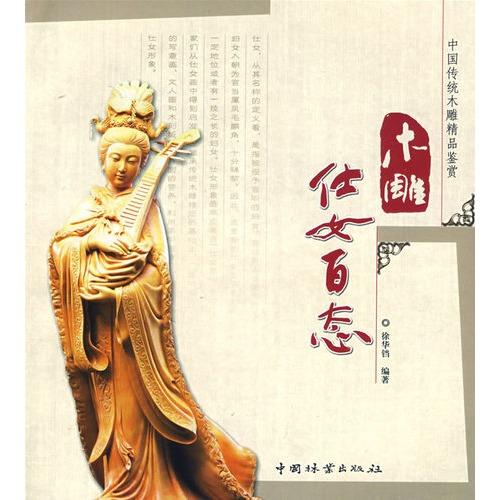 木雕仕女百态/¥28