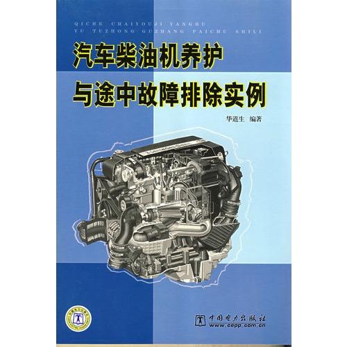 汽车柴油机养护与途中故障排除实例图片高清图片