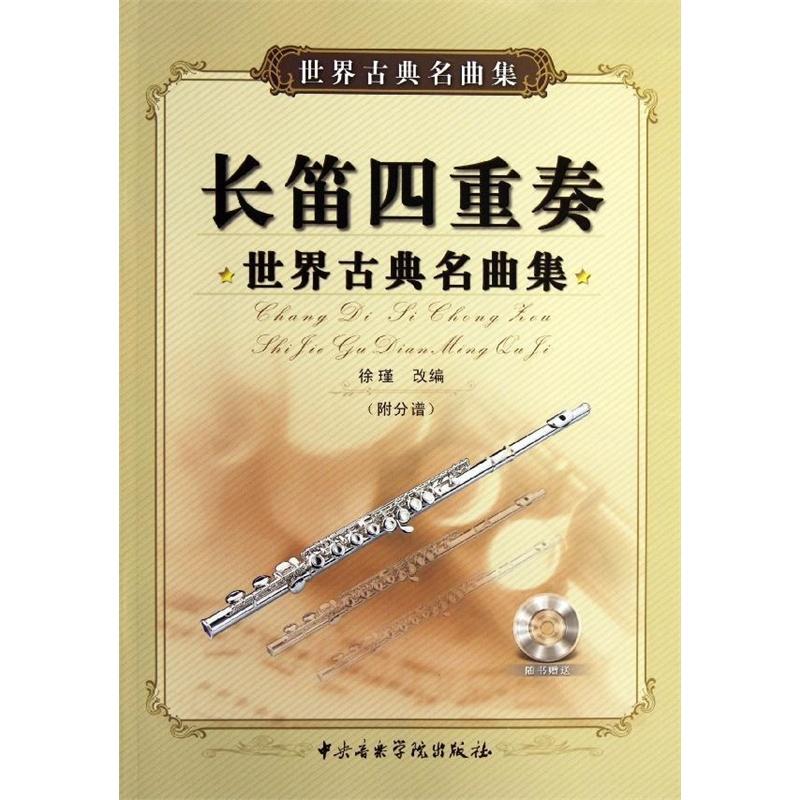 《长笛四重奏:世界古典名曲集