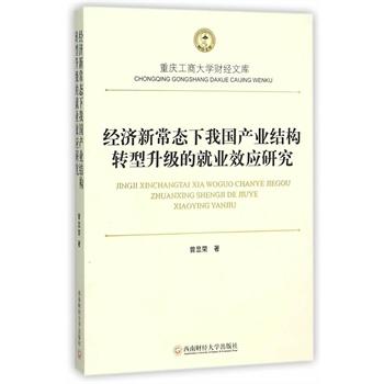 经济新常态下我国产业结构转型升级的就业效应研究