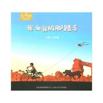 和英童书──我和我的脚踏车 (新版)
