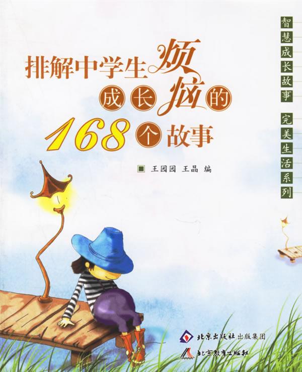 排解中学生成长烦恼的168个故事(智慧成长故事 完美学习系列)