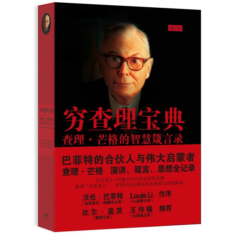 《穷查理宝典:查理.芒格的智慧箴言录(增订本)