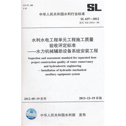 质量验收评定标准——水力机械辅助设备系统安装工程