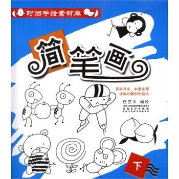幼儿师范院校公共课美术教程----教学简笔画