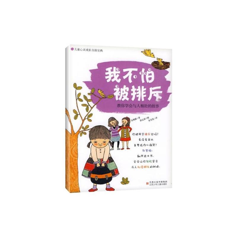 {与人相处技巧哲理故事}.