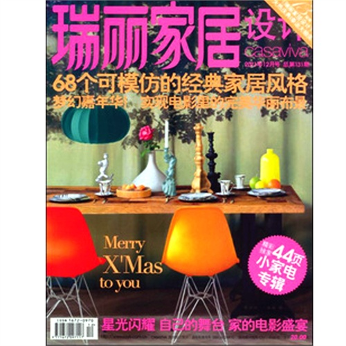 瑞丽家居设计杂志2014年3/4月 无封面 最新2本打包