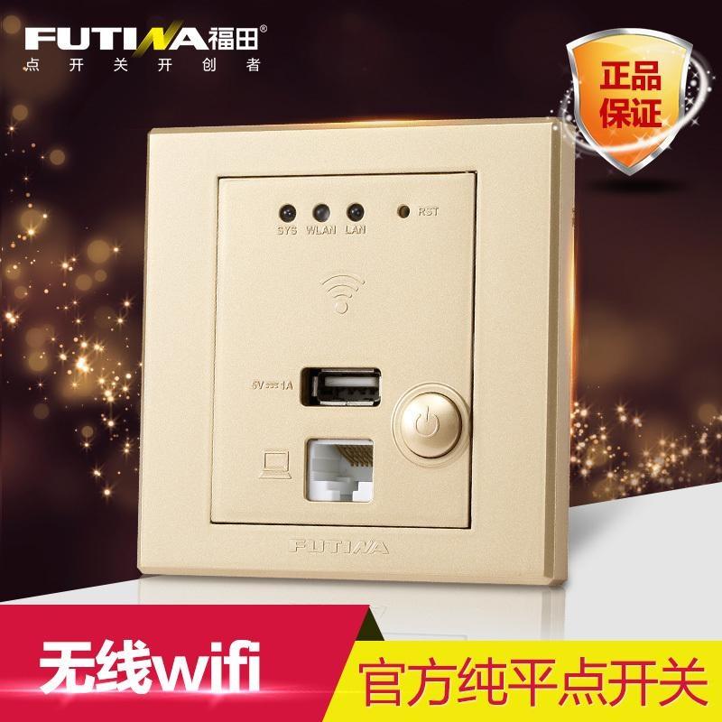 福田无线wifi插座 墙壁式无线路由器 usb充电插座香槟金开关面板