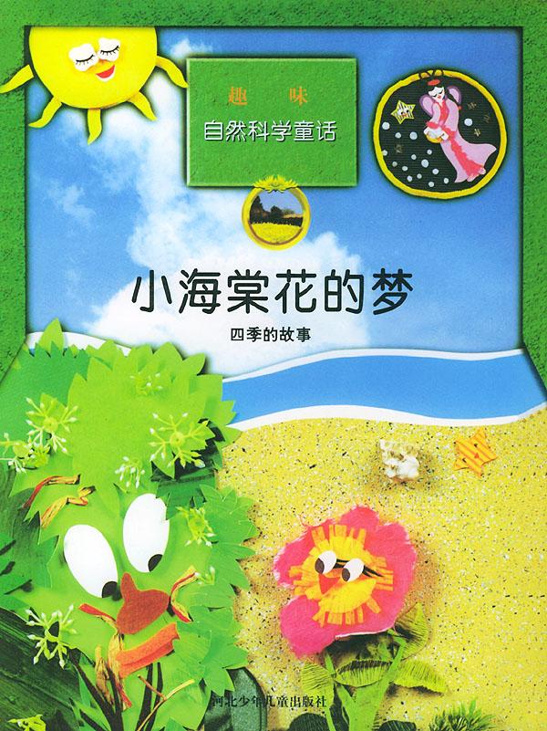 小海棠花的梦:四季的故事(四季的故事)——趣味自然科学童话