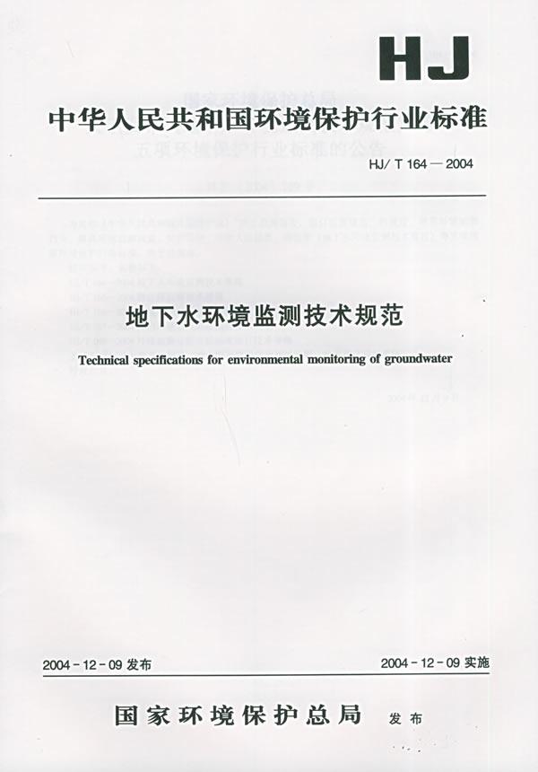 《中华人民共和国环境保护行业标准:地下水环境监测技术规范》电子书下载 - 电子书下载 - 电子书下载
